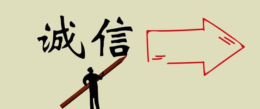 """政务引领 """"诚信江苏""""再提速"""