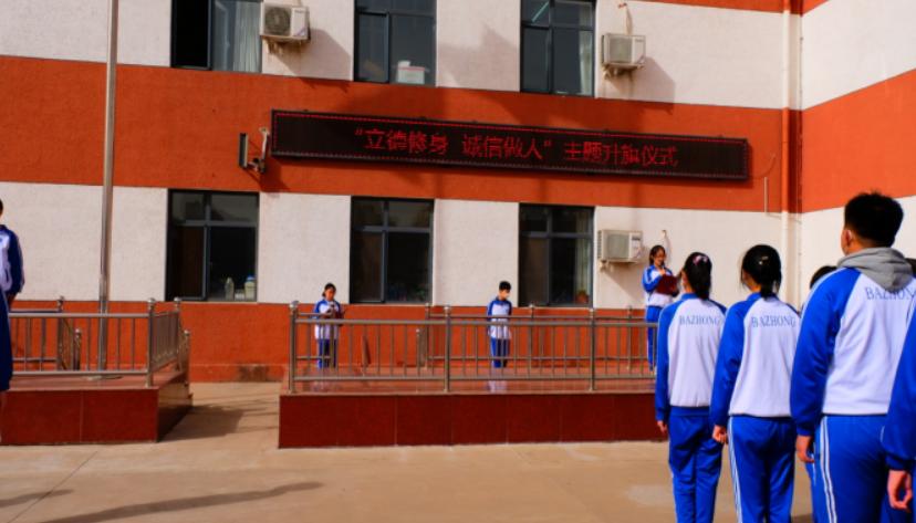 立德修身 诚信做人 滨海新区汉沽第八中学诚信主题教育活动