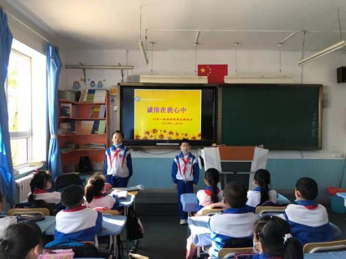 【诚信宣传活动】:诚信在我心中--滨海新区塘沽善门口小学开展诚信主题教育活动