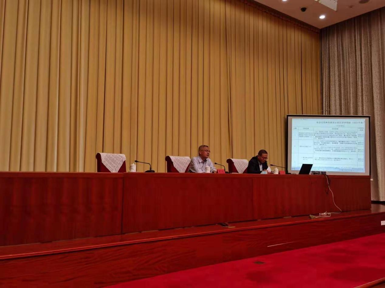 滨海新区召开创建第三批国家级社会信用体系建设示范区动员部署大会