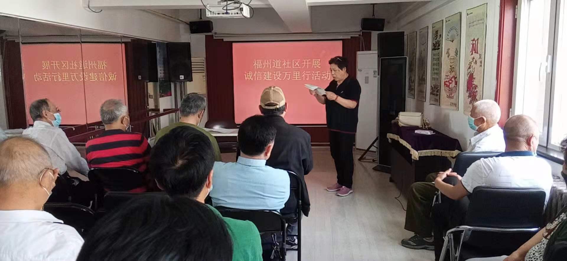 【诚信宣传活动】:天津滨海新区杭州道街道福州道社区开展诚信建设宣传活动