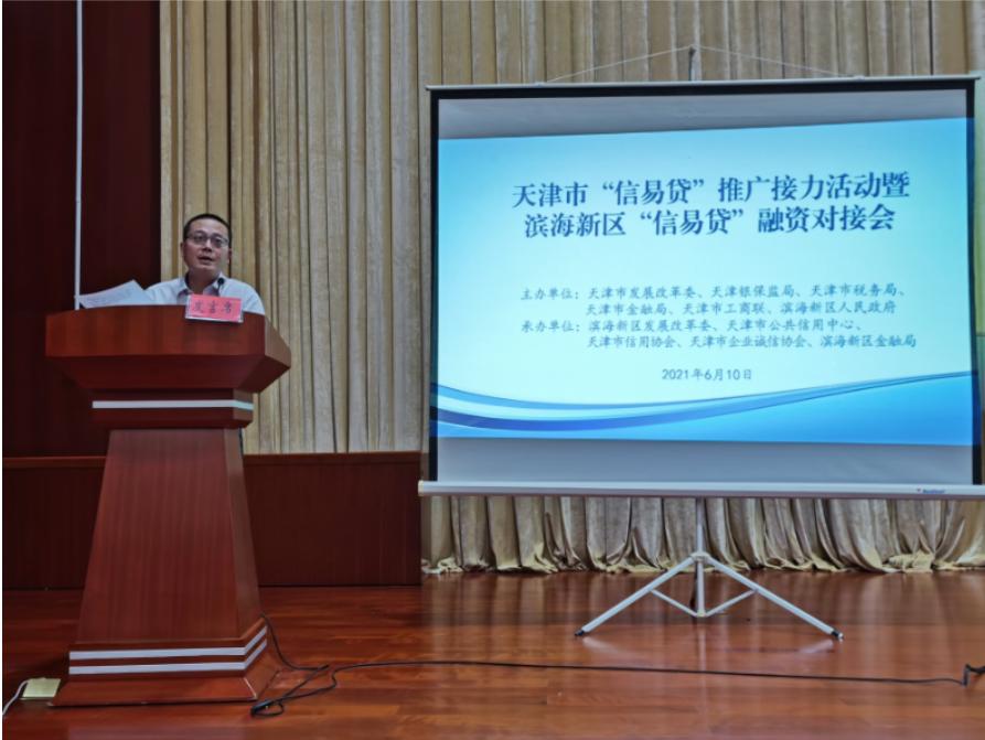 """天津市""""信易贷""""推广接力活动暨滨海新区""""信易贷""""融资对接会成功举办!"""